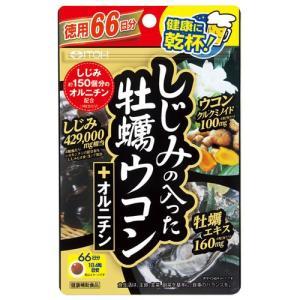 井藤漢方 しじみの入った牡蠣ウコン+オルニチン 264粒|sundrugec