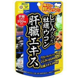 井藤漢方 しじみの入った牡蠣ウコン肝臓エキス 120粒|sundrugec