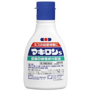【第3類医薬品】マキロンS 75ml 【3個パック】