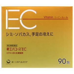 【第3類医薬品】新エバユース EC 90包