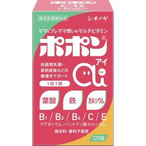 【指定医薬部外品】ポポンai 120錠 sundrugec