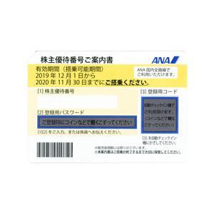ANA(全日空)株主優待券 有効期限2020年11月30日 レターパックでの発送可