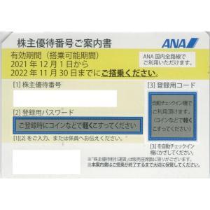 ANA(全日空)株主優待番号ご案内書(ANA国内全路線で利用可)  有効期限(搭乗可能期間):201...