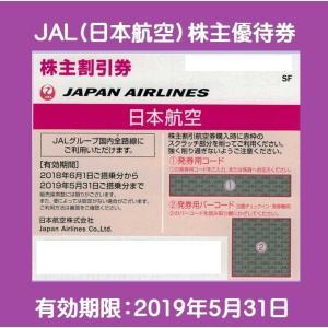 JAL(日本航空)株主優待券 有効期限2019年5月31日 レターパックでの発送可|sundry123