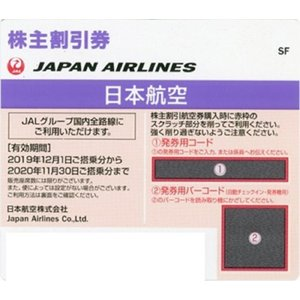 JAL(日本航空)株主優待券 有効期限2020年11月30日 レターパックでの発送可