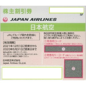 JAL(日本航空)株主優待券 有効期限2020年5月31日 レターパックでの発送可