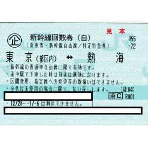 新幹線 東京ー熱海 自由席回数券チケット 1枚(片道)
