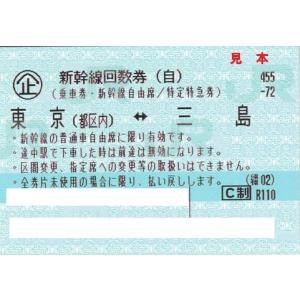 新幹線 東京ー三島 自由席回数券チケット 1枚(片道)