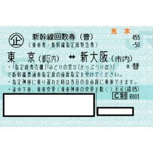 新幹線 東京ー新大阪 指定席回数券チケット 1枚(片道)