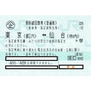 新幹線 東京ー仙台 指定席回数券チケット 1枚(片道)...