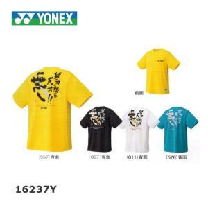 【受注会限定商品】 YONEX 16237Y ユニ ドライTシャツ 【数量限定・再入荷不可】 【クリックポスト発送可】|sunfastsports