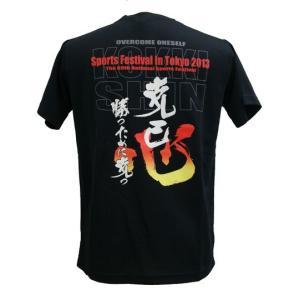 東京スポーツ祭記念Tシャツ(kokoro) 【勝つために】 ブラック 【即日出荷】 【クリックポスト発送可】|sunfastsports