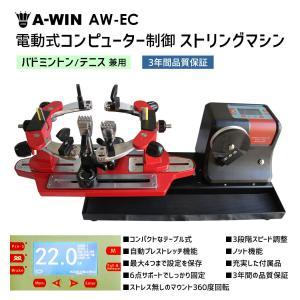 A-WIN AW-EC ストリングマシン 電動式コンピューター制御 バドミントン・テニス兼用 テーブル式ガット張り機 アーウィン【3年間品質保証付/送料無料/代引き不可|sunfastsports