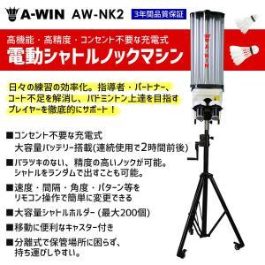 【受注生産】A-WIN AW-NK2 電動シャトルノックマシン 高機能・高精度・充電式 バドミントン 練習 アーウィン【送料無料/代引き不可】