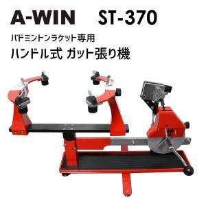 A-WIN ST-370 ガット張り機 ハンドル式 台湾製 バドミントンラケット用ストリングマシン アーウィン【送料無料/代引き不可】