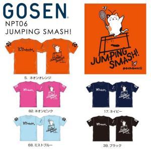 GOSEN NPT06 pochaneco JUMPING SMASH! バドミントンウェア(ユニセックス) ぽちゃ猫 ゴーセン【取り寄せ・数量限定/ クリックポスト発送可】|sunfastsports