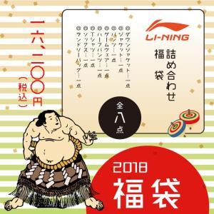 LI-NING 詰め合わせ福袋 2018 リーニン 合計8点入り!【送料無料】 sunfastsports