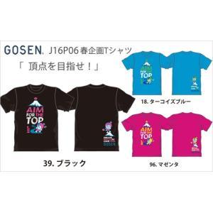 【即日出荷】 GOSEN / ゴーセン 「頂点を目指せ!」 Tシャツ J16P06 【クリックポスト発送可】|sunfastsports