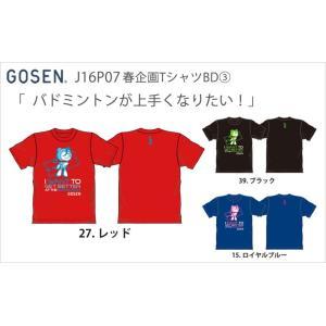 【即日出荷】 GOSEN / ゴーセン 2016年春企画Tシャツ/バドミントンがうまくなりたい J16P07 【クリックポスト発送可】|sunfastsports