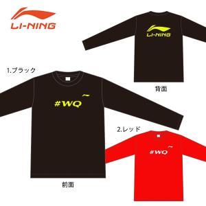 【予約販売】LI-NING ATLR027 渡辺勇大選手 #WQ ロングTシャツ バドミントンウェア(ユニ) リーニン【メール便可】|sunfastsports