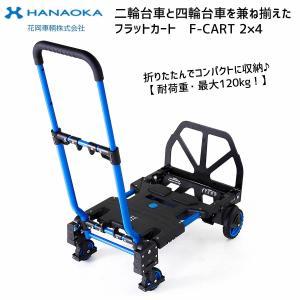 HANAOKA F-CART 2×4 台車 アウトドア・キャンプ時の荷物運搬に 2輪⇔4輪 フラットカートツーバイフォー 花岡車両|sunfastsports