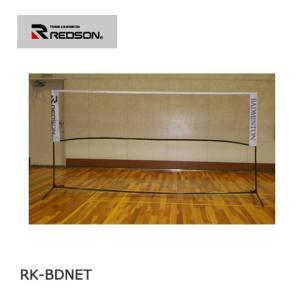 Redson RK-BDNET 簡易式バドミントンネットセット レッドソン【取り寄せ】