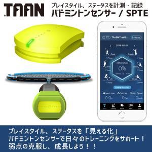 TAAN SPTE スマートバドミントンセンサー 外付け スイング・ショット・プレイスタイル測定器 タアン