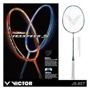 【超特価】VICTOR JS-8ST JETSPEED S 8ST swift(ジェットスピード8ST スウィフト) ビクター バドミントンラケット【ガット張り工賃無料】|sunfastsports