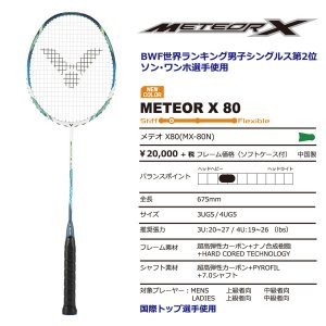 VICTOR METEOR X 80 メテオ バドミントンラケット ビクター【日本バドミントン協会審査合格品/ 取り寄せ】|sunfastsports