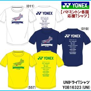 【即日出荷】【受注会限定】 YONEX / ヨネックス バドミントン各国応援 ユニ ドライTシャツ YOB16323 【数量限定】 【クリックポスト発送可】|sunfastsports