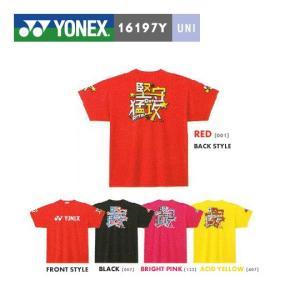 【限定商品】 YONEX 16197Y ユニ ドライTシャツ 【クリックポスト発送可】 sunfastsports