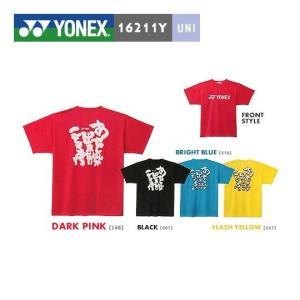 【即日出荷】【数量限定商品】 YONEX 16211Y ユニ ドライTシャツ|sunfastsports
