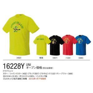 【展示会限定商品】 YONEX 16228Y ドライTシャツ ユニサイズ|sunfastsports