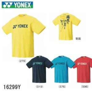 【即日出荷】【受注会限定】 YONEX / ヨネックス ユニ ドライTシャツ 16299Y 【数量限定】|sunfastsports