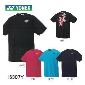 【即日出荷】【受注会限定】 YONEX / ヨネックス ユニ ドライTシャツ 16307Y 【数量限定】 sunfastsports