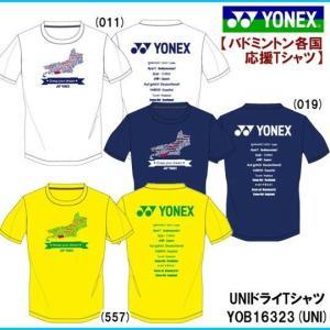YONEX YOB16323 ドライTシャツ ユニ バドミントン各国応援 ヨネックス【メール便可/受注会限定】|sunfastsports