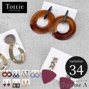 メール便送料無料 Gemme ジェムシリーズ Aタイプ レディース ピアス バリエーション34種類 カジュアル 女性 Tottie トッティ sunfield555