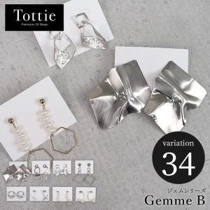 メール便送料無料 Gemme ジェムシリーズ Bタイプ レディース ピアス バリエーション34種類 カジュアル 女性 Tottie トッティ sunfield555