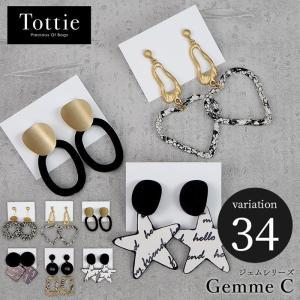 メール便送料無料 Gemme ジェムシリーズ Cタイプ レディース ピアス バリエーション34種類 カジュアル 女性 Tottie トッティ sunfield555