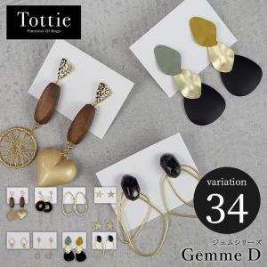 メール便送料無料 Gemme ジェムシリーズ Dタイプ レディース ピアス バリエーション34種類 カジュアル 女性 Tottie トッティ sunfield555