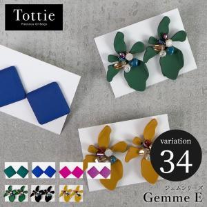 メール便送料無料 Gemme ジェムシリーズ Eタイプ レディース ピアス バリエーション34種類 カジュアル 女性 Tottie トッティ sunfield555