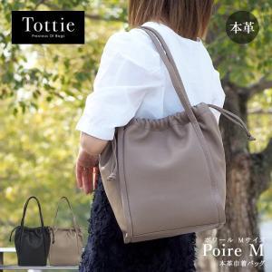 本革 ハンドバッグ ショルダーバッグ 2way 肩掛け 革 レザー 巾着型 ギャザー Poire ポワール Mサイズ 女性 レディースバッグ tottie トッティ|sunfield555