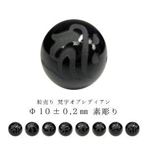 粒売り 梵字 オブシディアン Φ10±0.2mm 素彫り