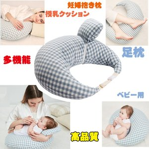 高品質なクッション 妊娠から使用使い方いろいろ 授乳姿勢矯正可、長く時間授乳のママの腰と肩の痛み緩和...