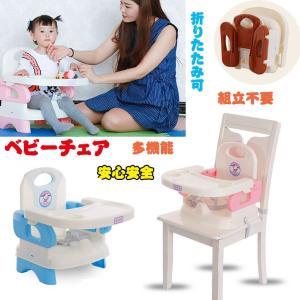 大人用の椅子に安全で簡単に取り付ることが可能です。 折りたたみ式でお出かけにも大変便利です!    ...