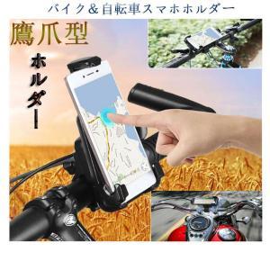 自転車ホルダー バイクスマホホルダー  スマホホルダー 360度旋回可  携帯ホルダー バイク マウント 携帯 ナビ (落下防止)  iPhone/Andriodなど多機種対応|sunflower-y