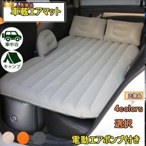 外出必要品!楽な旅へ! 商品名称: 車載単体セット式エアーベッド  商品素材: 表面:耐久性、防水 ...