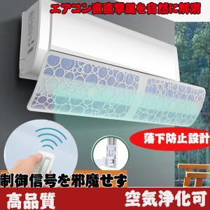 エアコン風よけカバー  エアコン 伸縮式  室内機  空調 エアコンルーバー 穴あけ不要 両面テープ...