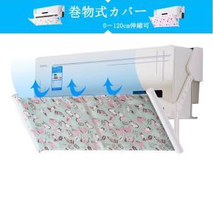 エアコンカバー エアコン風よけ 冷房暖房通用 風向き調節カバ...