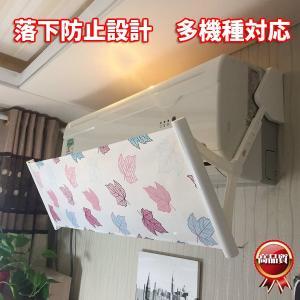 エアコン エアコン風よけカバー 冷房 暖房 風避け 風向き調節カバー ぶら下げる式 壁に穴あけ不要 ...